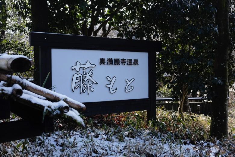 fujimoto20160221