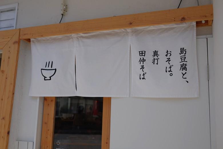 tanakasoba03